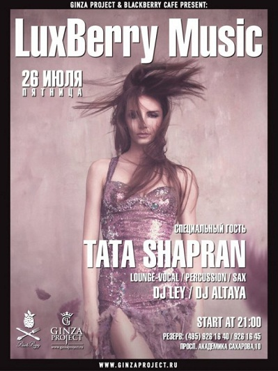 LuxBerry Music в Blackberry. Tata Shapran
