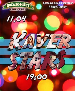 Kover Party