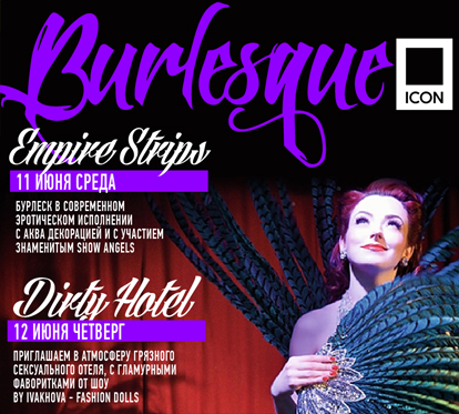 Burlesque: Dirty Hotel