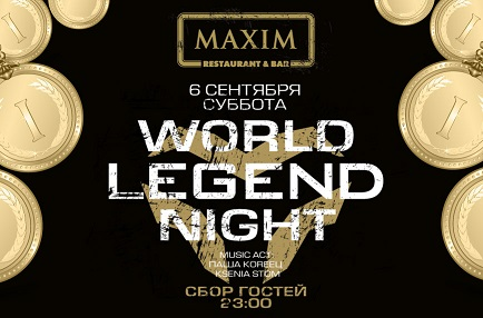 WORLD LEGEND NIGHT