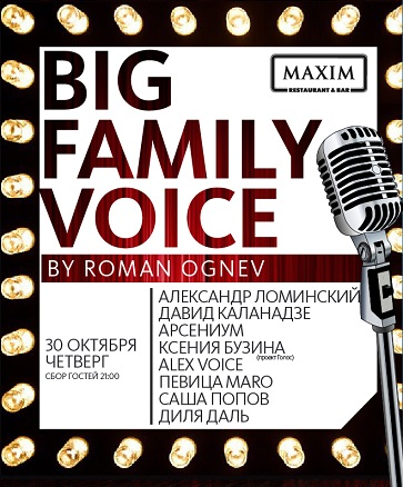 BIG FAMILY VOICE by Roman Ognev