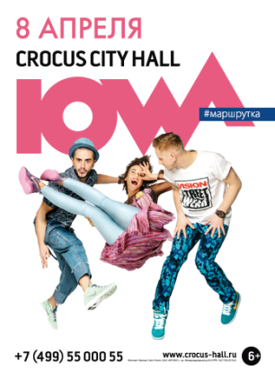 IOWA в Crocus City Hall