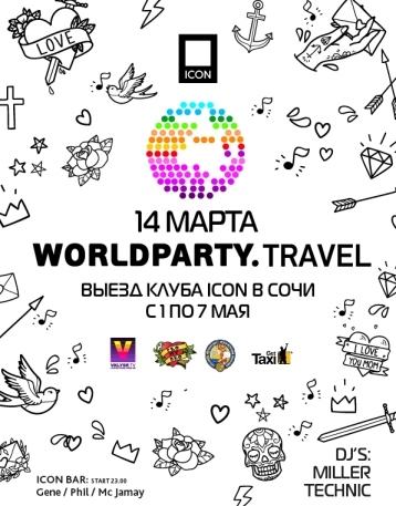 Worldparty. Travel: выезд клуба Icon в Сочи