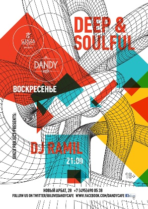 Deep & Soulful в Dandy cafe