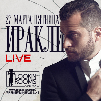 Ираклий в Lookin Rooms