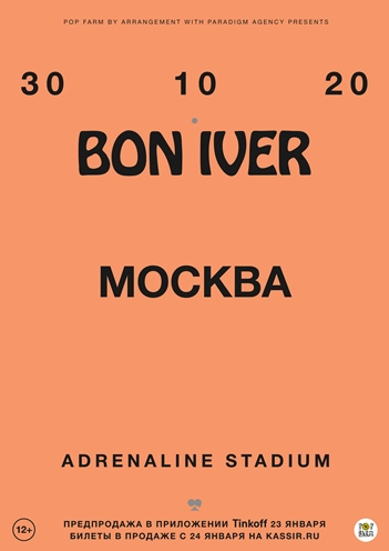 Bon Iver в клубе Adrenaline Stadium