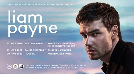 Liam Payne в клубе Adrenaline Stadium