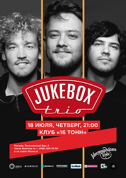 Jukebox Трио