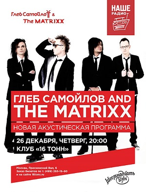 Глеб Самойлофф & The Matrixx