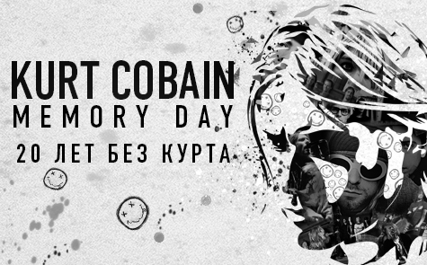 KURT COBAIN MEMORY DAY