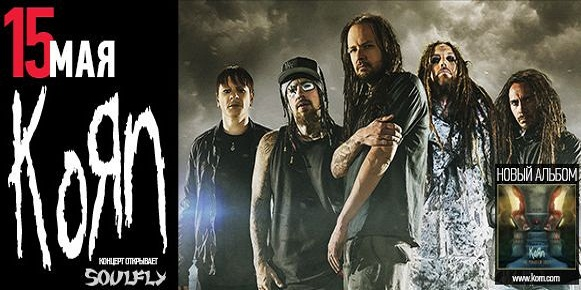 KoRn и Soulfly