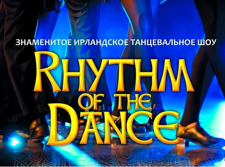 THE RHYTHM OF THE DANCE