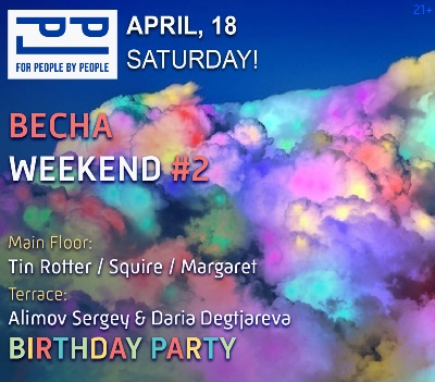 Весна weekend #2 PPL