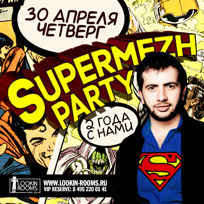 #supermezhparty в Lookin Rooms