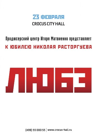 Любэ в Crocus City Hall