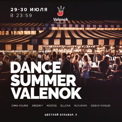 Dance! Summer! Valenok!