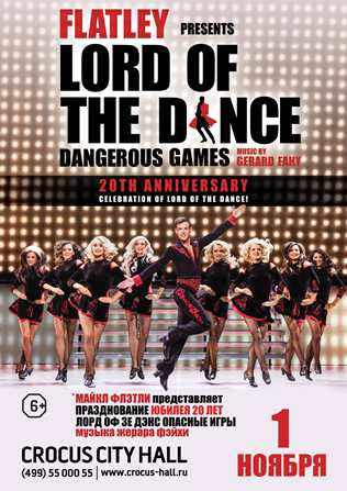Lord Of The Dance в Крокус Сити Холл