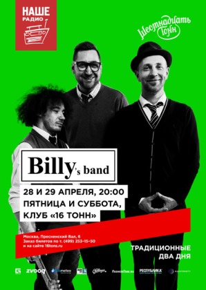 Billy's Band. День 1