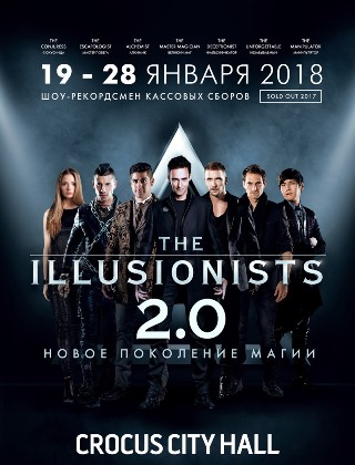 The Illusionists в Крокус Сити Холле