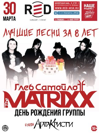 The Matrixx в клубе Red
