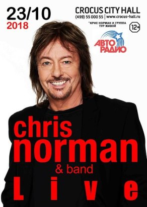Chris Norman в Крокус Сити Холле