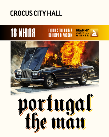 Portugal. The Man в Crocus City Hall