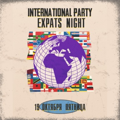 International party в Lookin Rooms