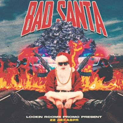 Bad Santa в Lookin Rooms