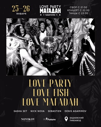 Love party Love fish Love Магадан