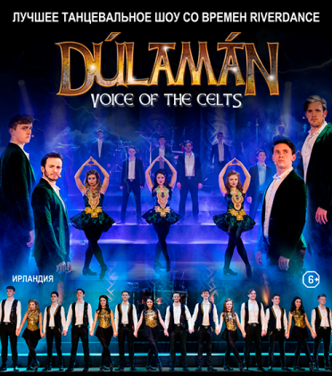 Dulaman - Voice Of The Celts в Крокус Сити Холл