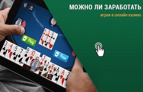 zarabotok-onlayn-kazino-otzivi